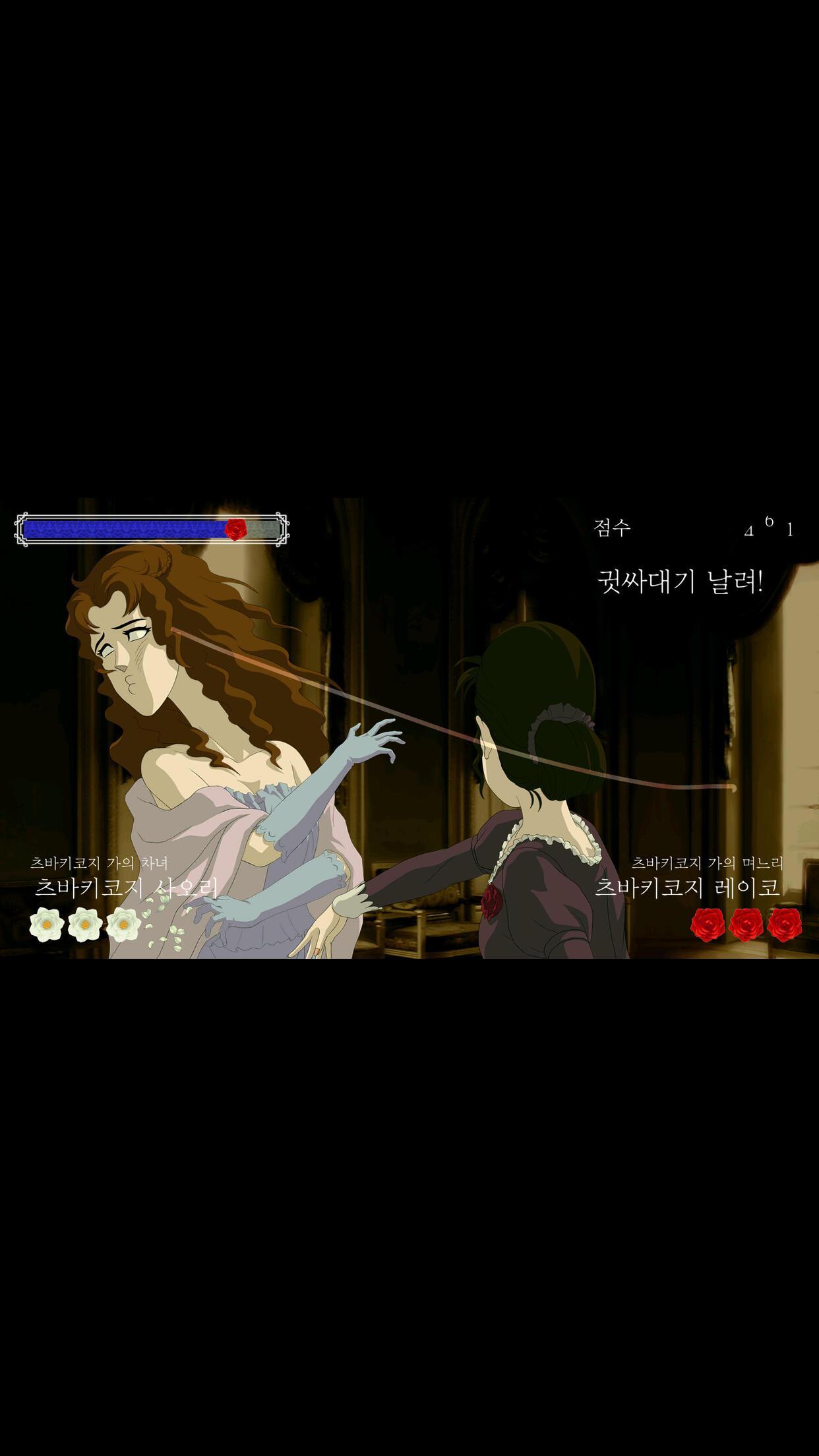 Screenshot 3: 장미와 동백 ~전설의 장미 며느리~ | 글로벌버전