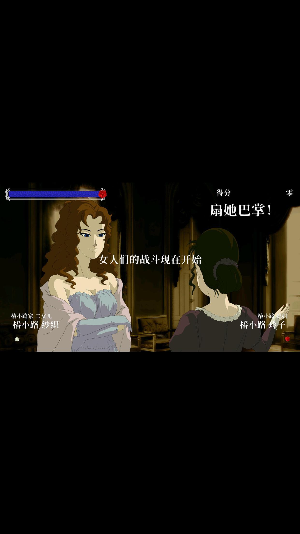 Screenshot 2: 薔薇與椿~傳說中的薔薇之妻~ | 國際版