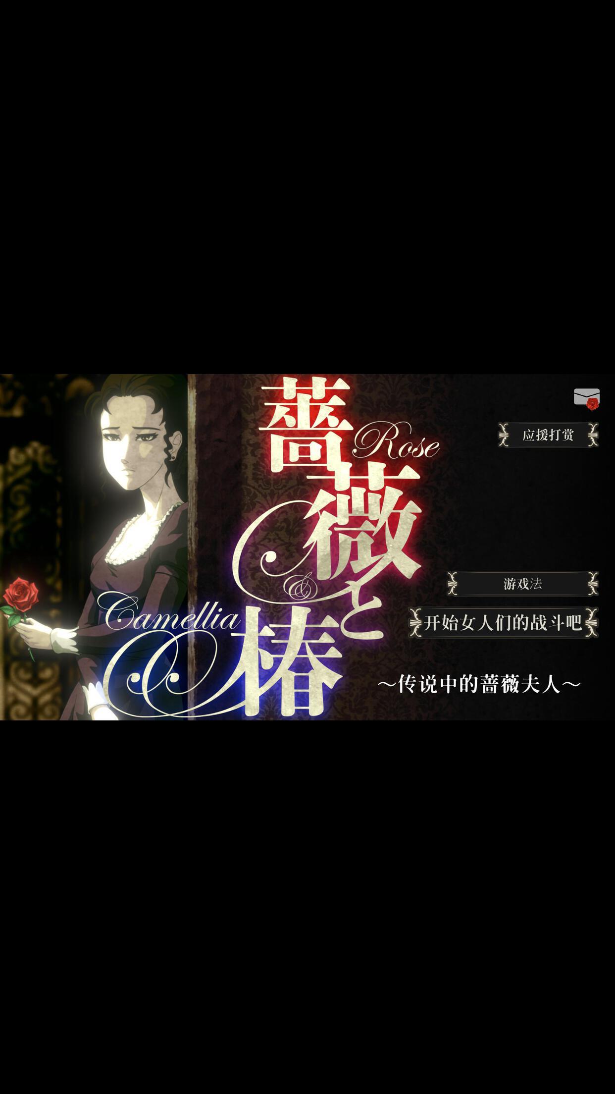 Screenshot 1: 薔薇與椿~傳說中的薔薇之妻~ | 國際版