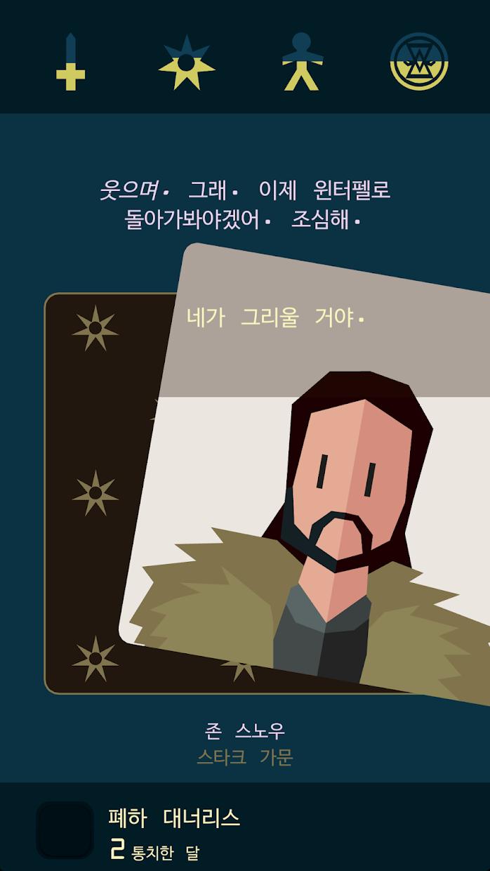 Screenshot 1: Reigns: 왕좌의 게임