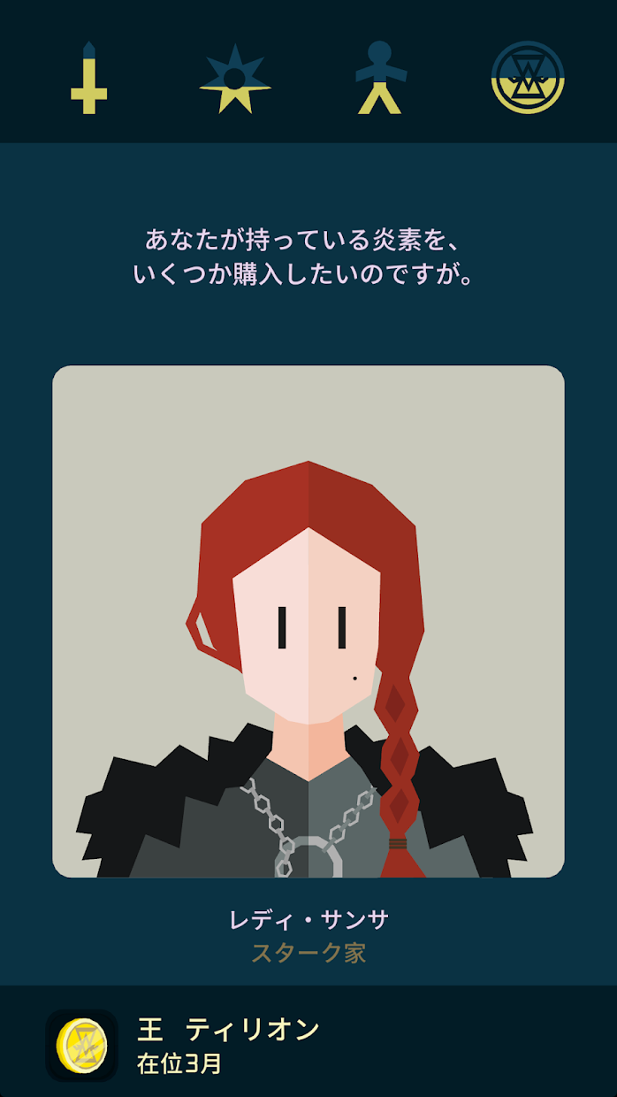 Screenshot 3: Reigns: Game of Thrones