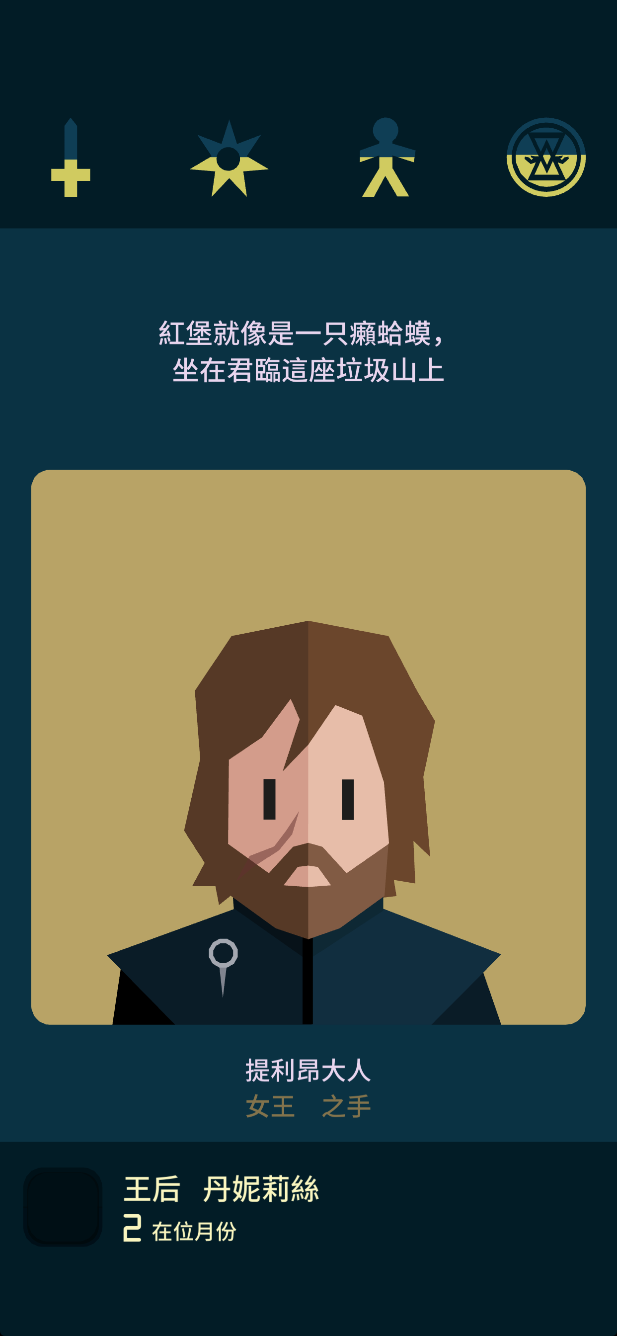 Screenshot 1: Reigns: Game of Thrones