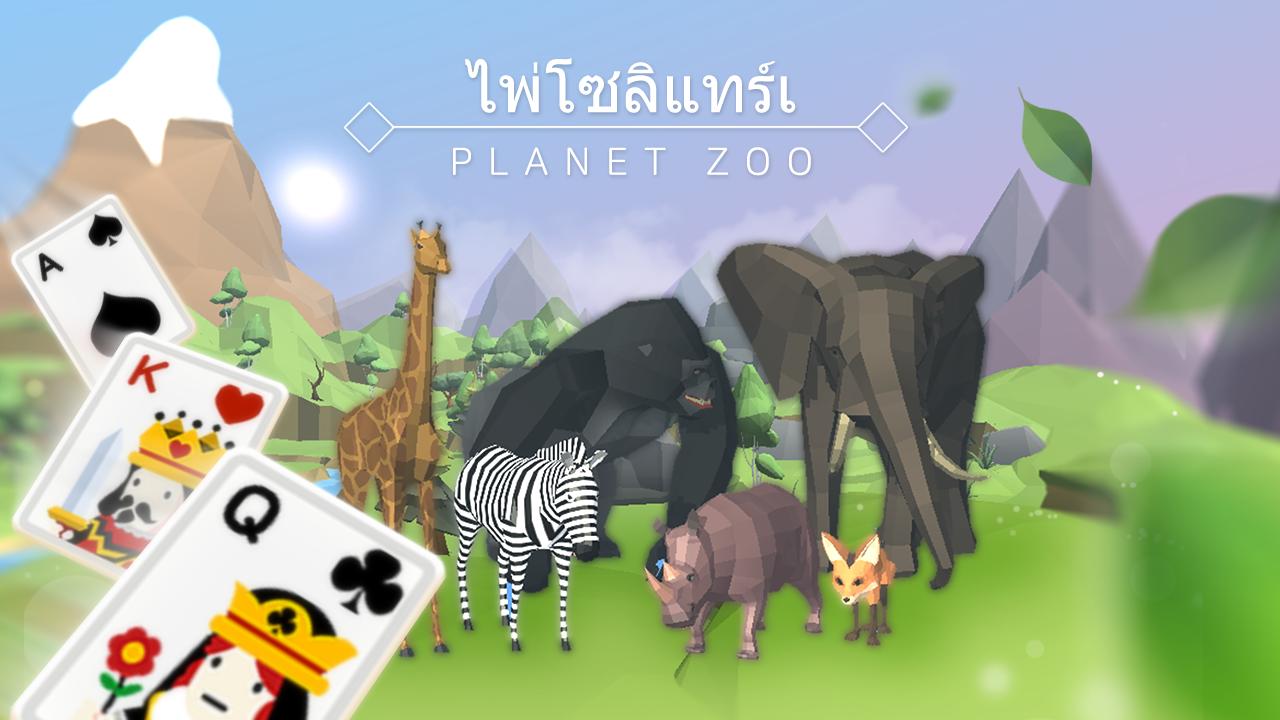 Screenshot 9: Zoo Planet ไพ่โซลิแทร์เ