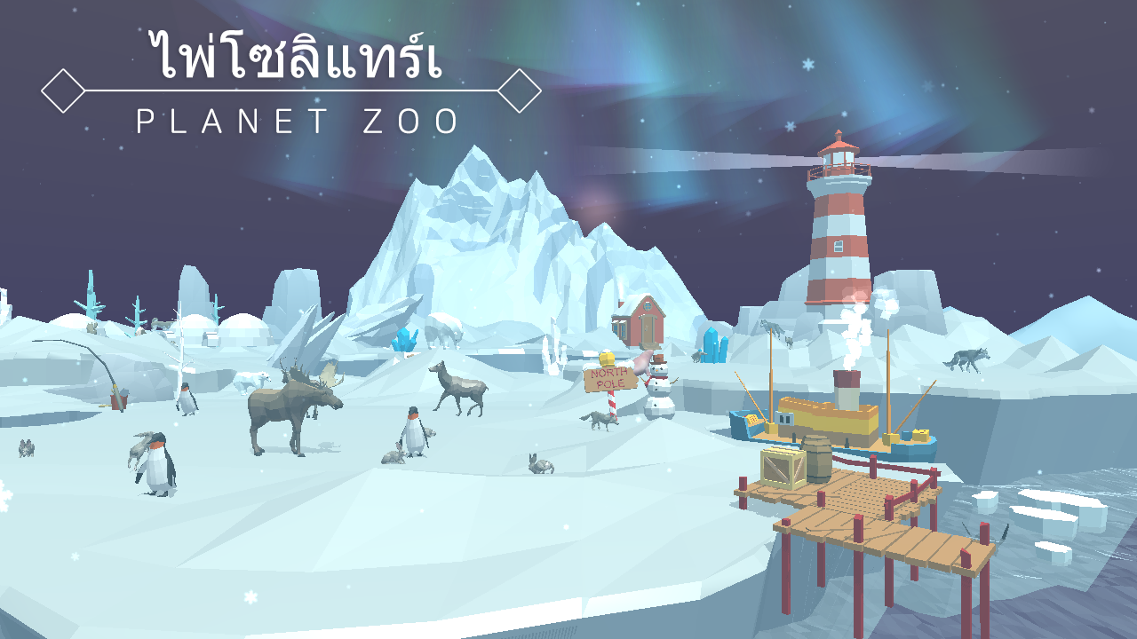 Screenshot 11: Zoo Planet ไพ่โซลิแทร์เ