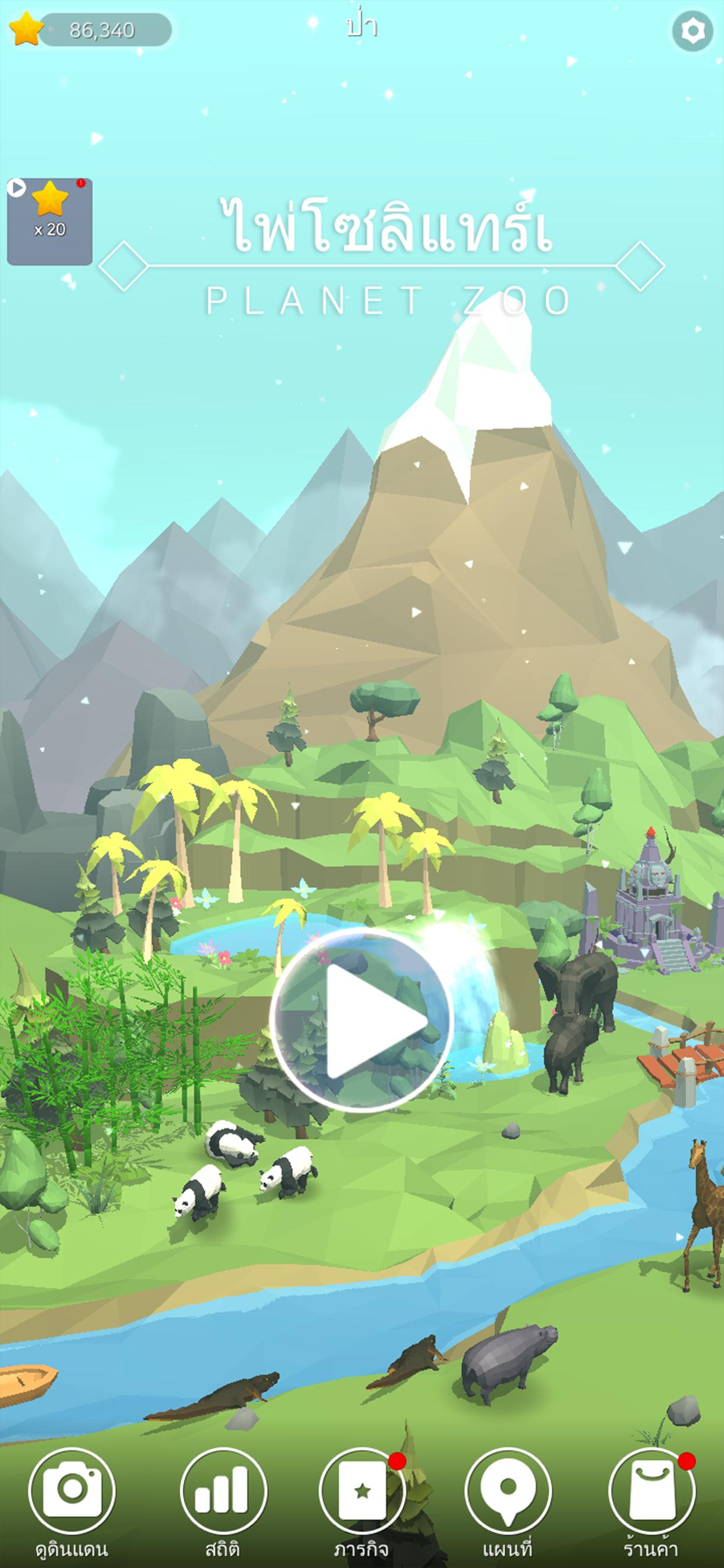 Screenshot 1: Zoo Planet ไพ่โซลิแทร์เ