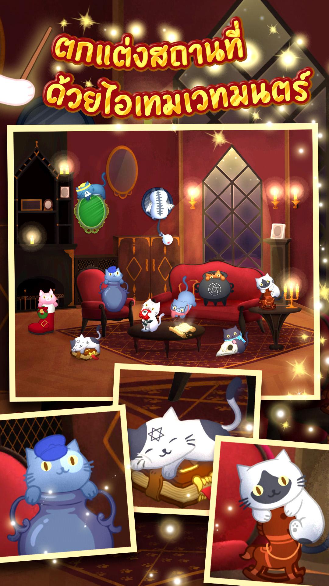 Screenshot 1: Cat Mansion - แมวแห่งโลกเวทมนตร์