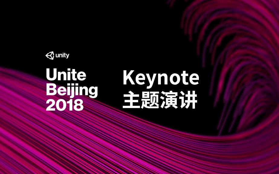 直播|Unite Beijing 2018 Keynote