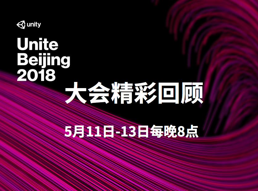 直播|Unite Beijing当日精彩回顾