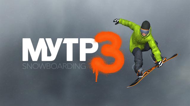 MyTP Snowboarding 3