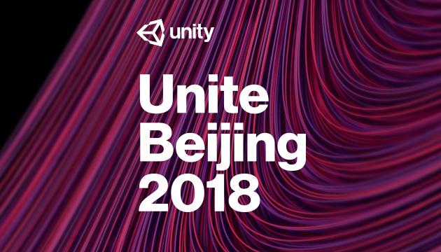 Unity教育峰会