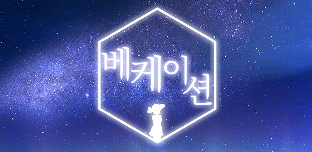 [MWU Korea '18] 베케이션 완성판 / 터닝기어