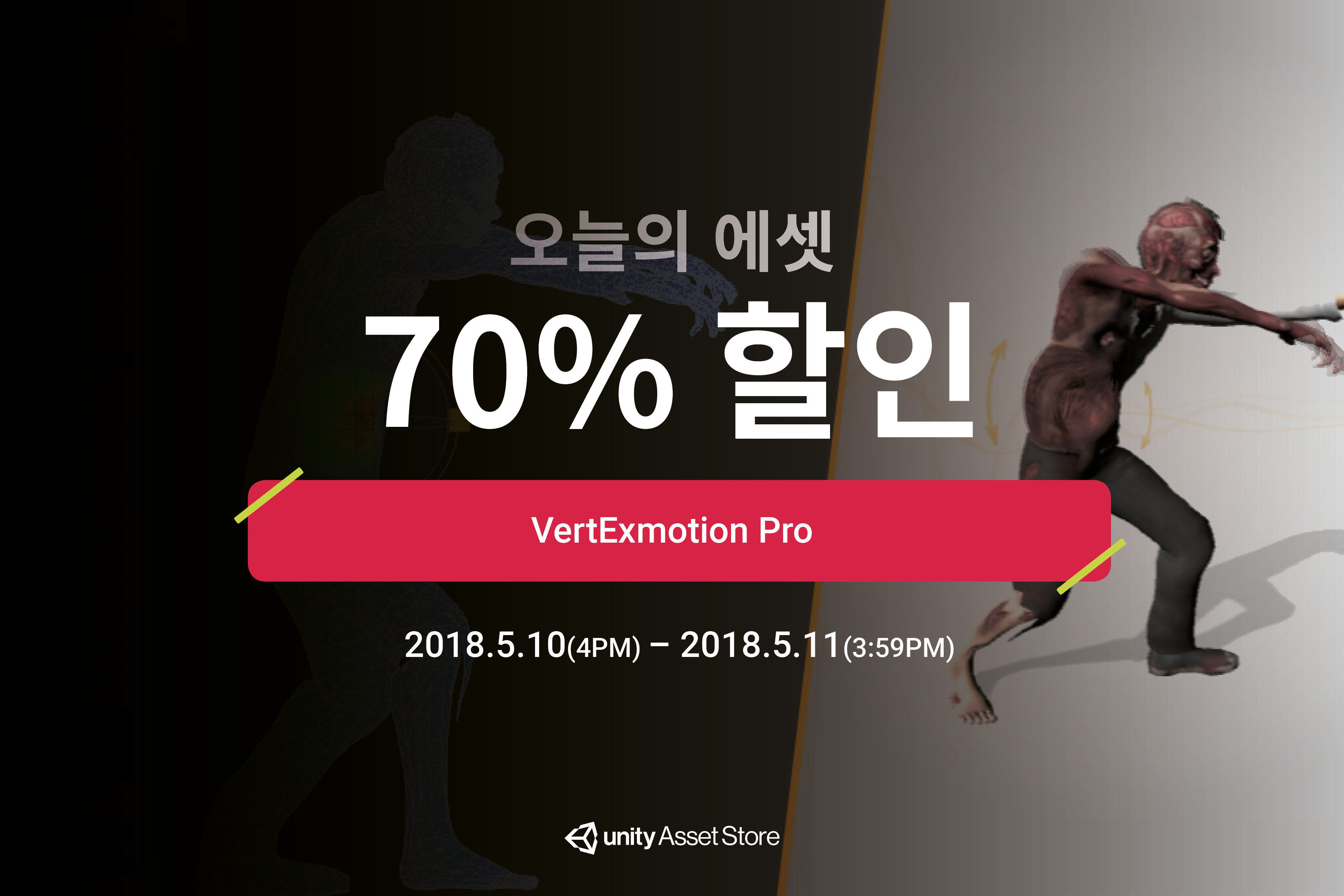 오늘의 에셋: VertExmotion Pro 우수 후기