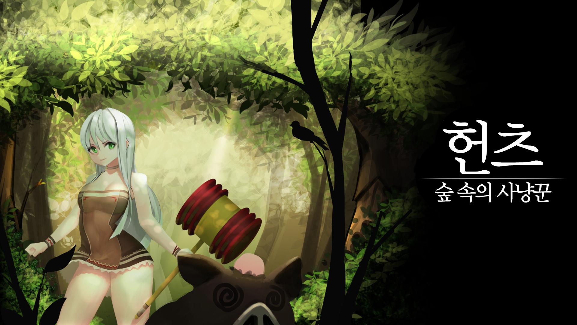헌츠: 숲속의 사냥꾼