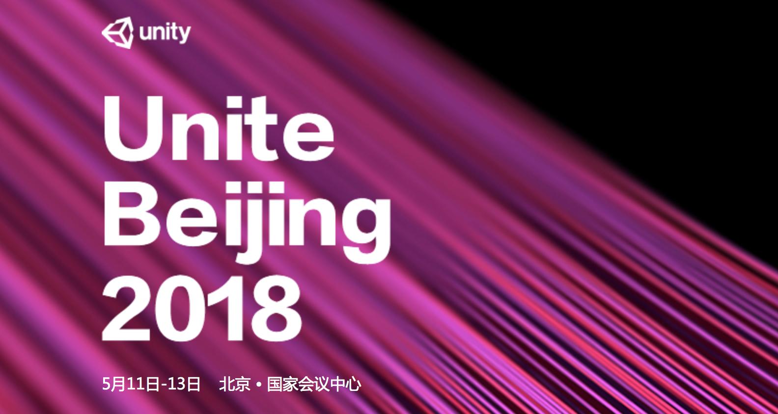 欢迎大家参加Unite Beijing 2018