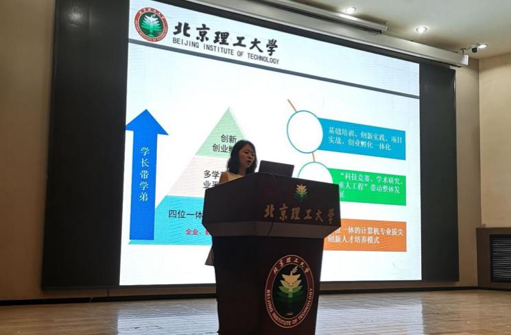 北京理工大学计算机学院科技创新基地