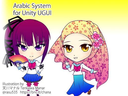 Arabic System for Unity UGUI