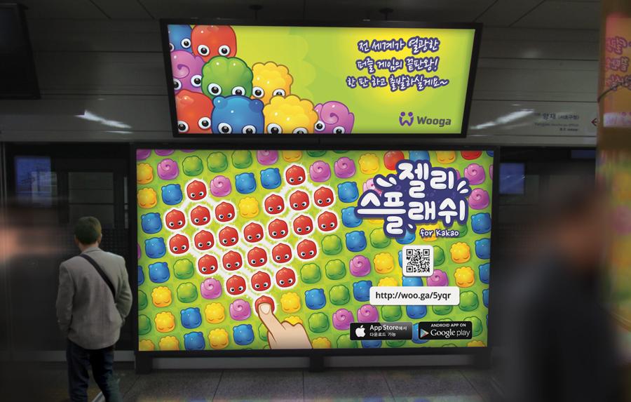 Android/iOS - Jelly Splash (Korea)