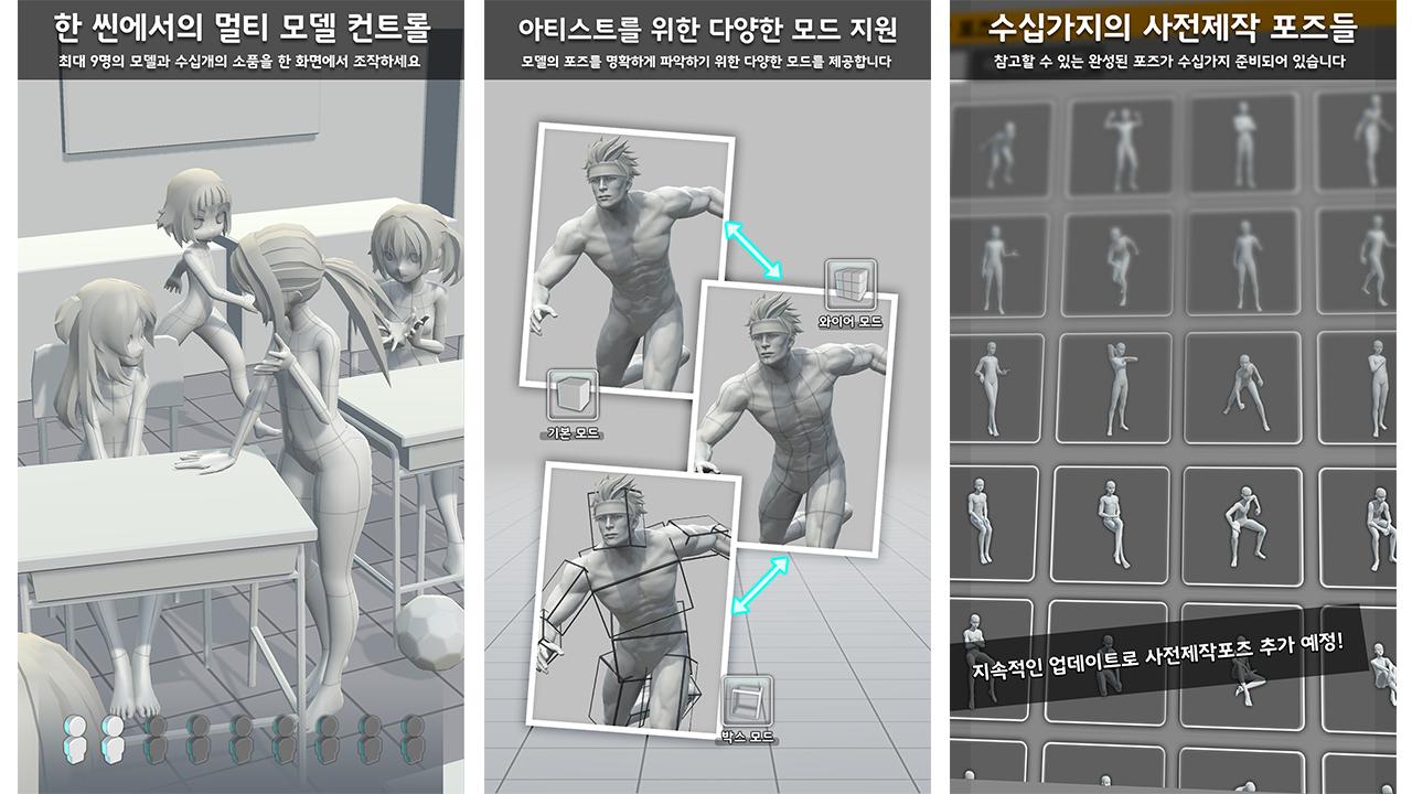 MWU Korea '18] Easy Poser / Madcat Games - Unity Connect
