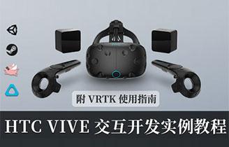 HTC VIVE 交互开发实例教程