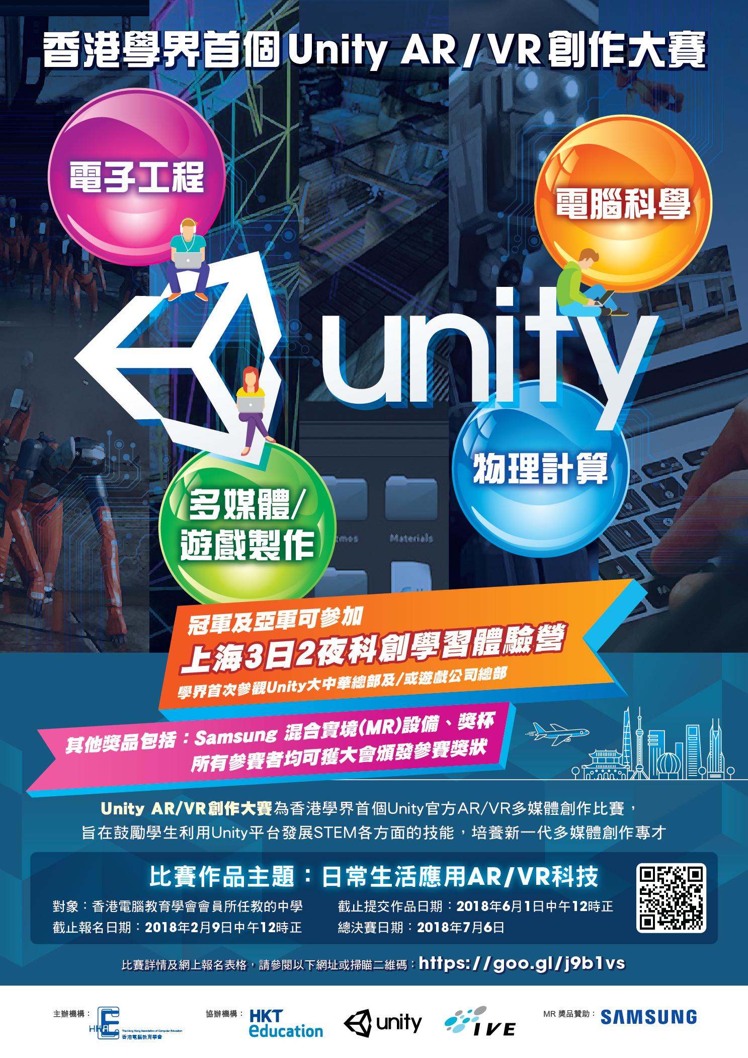 「Unity AR/VR創作大賽」