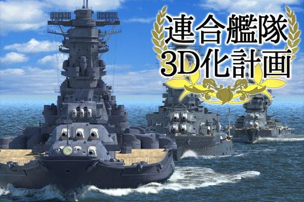 連合艦隊3D化計画[ 一期] - Grand Fleet of the Imperial Japanese Navy for 3D.