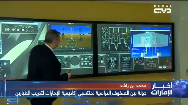 Flight Deck Simulator