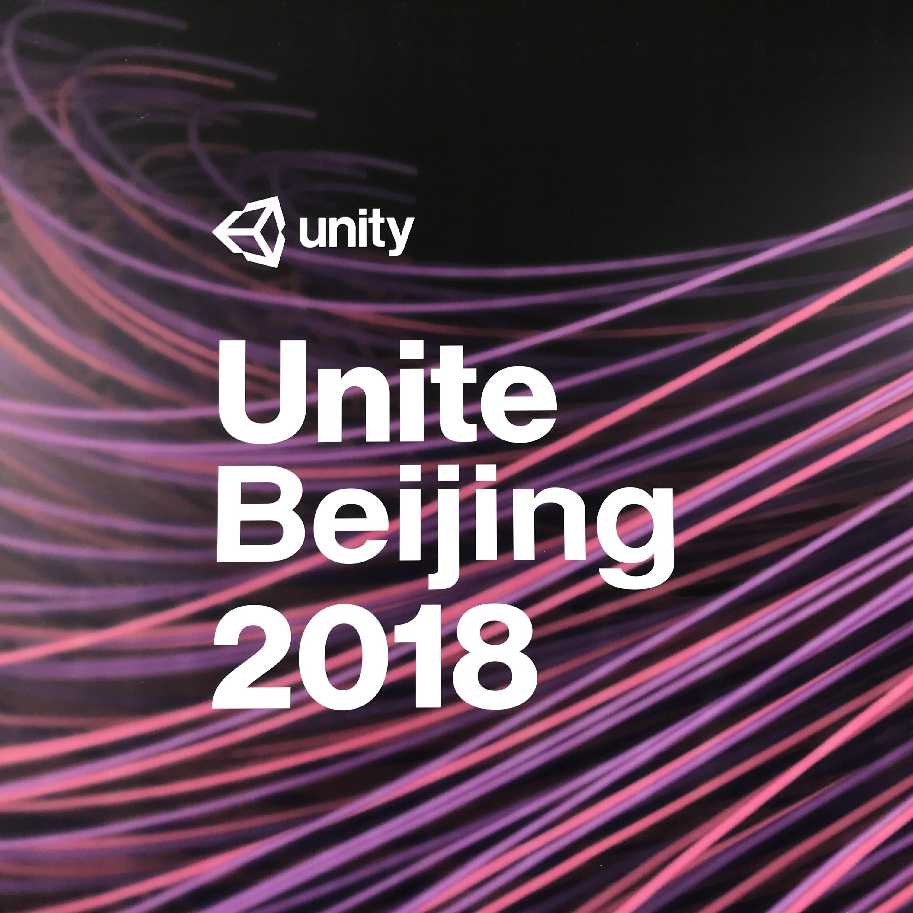 """Unite 2018,""""嗨""""起来!"""
