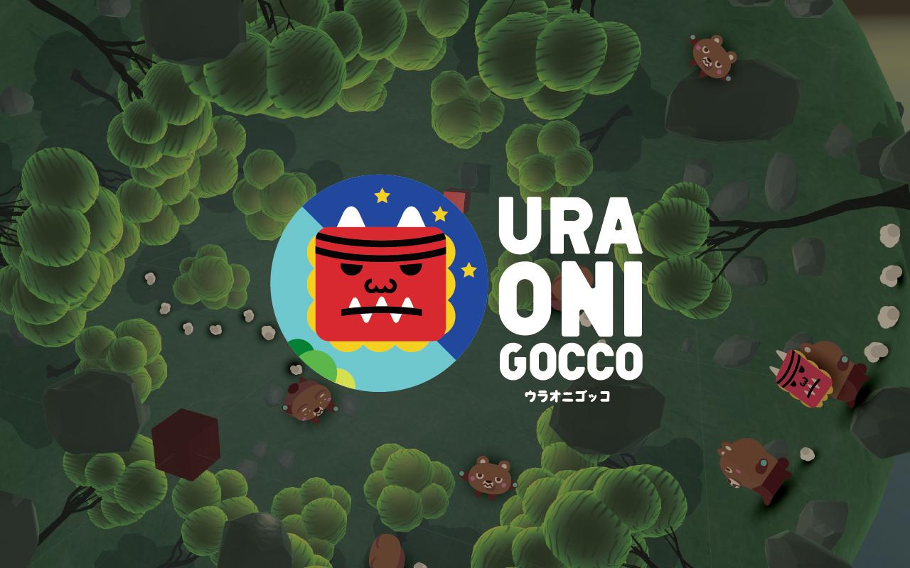 ウラオニゴッコ(Uraoni gocco)