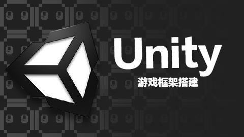 Unity 游戏框架搭建 (一) 概述