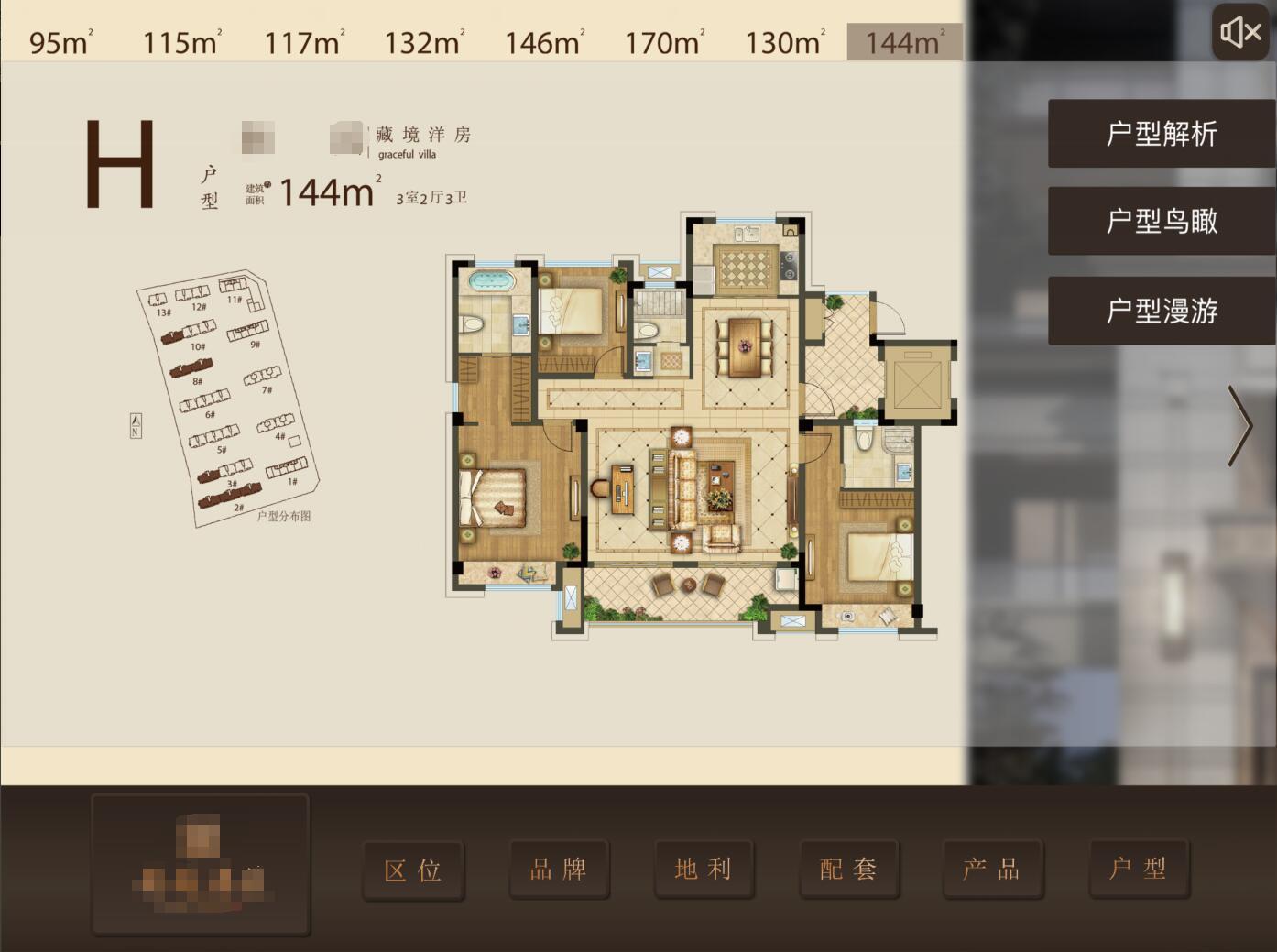 房地产售楼项目(外包)