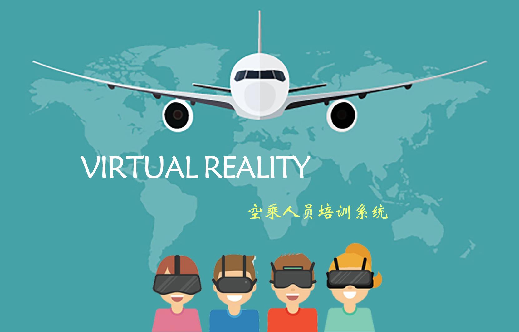 基于VR的空乘人员培训系统