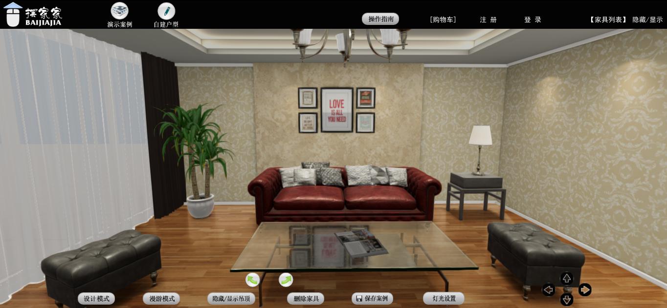 DIY of room Design(DIY家装平台)--摆家家
