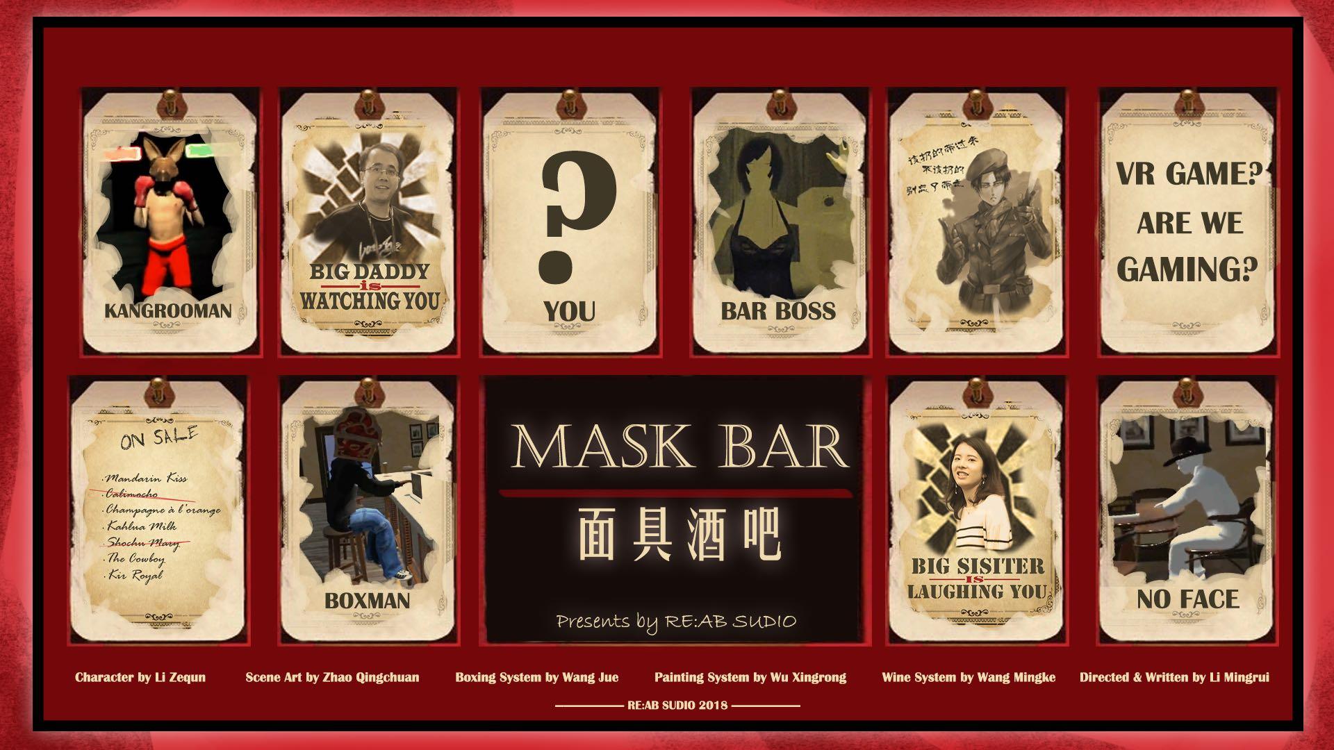 Mask Bar面具酒吧