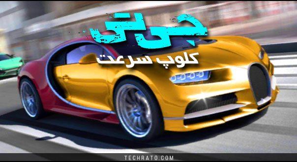 GT - Club Speed