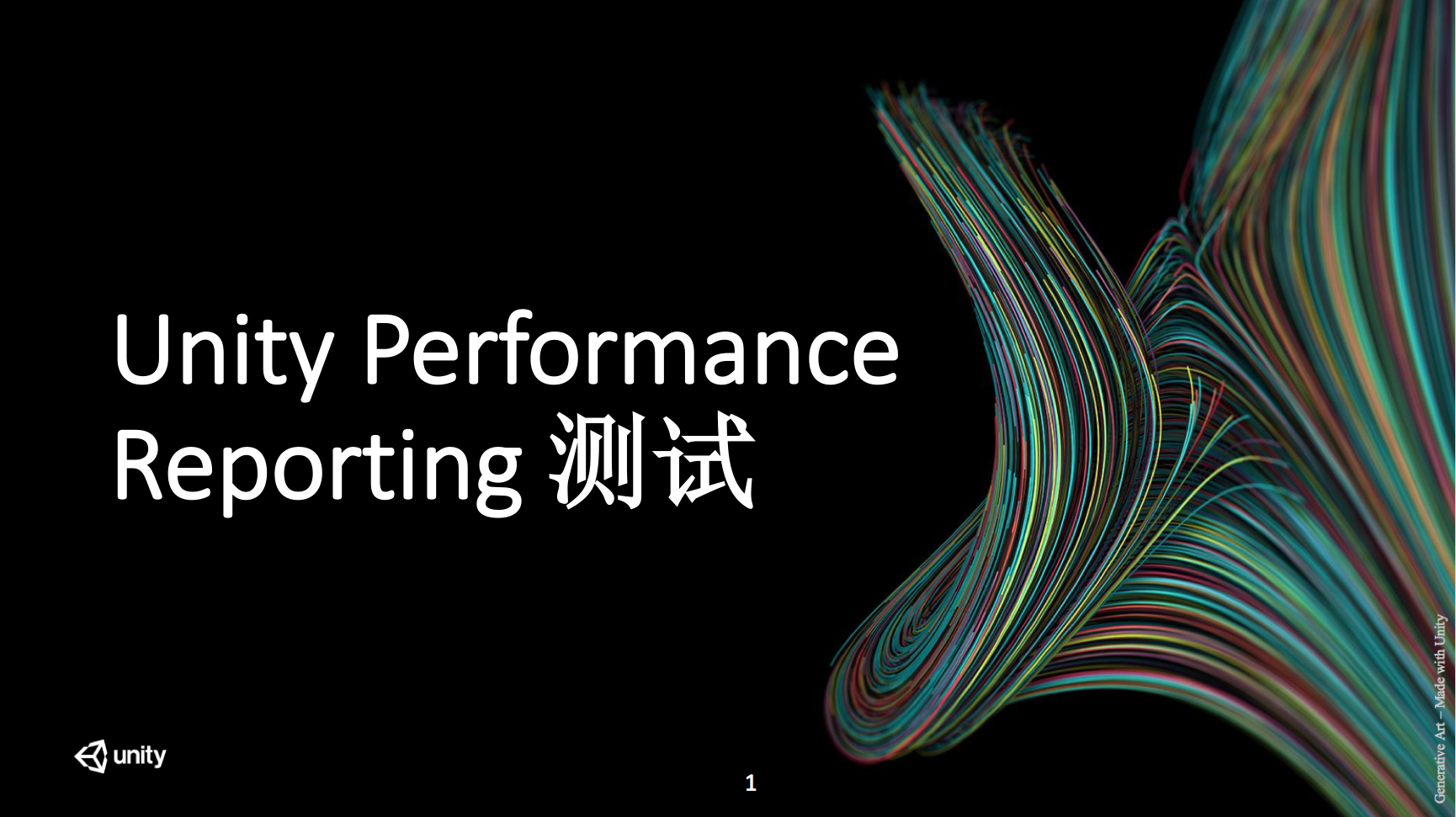 Unity Performance Reporting 测试