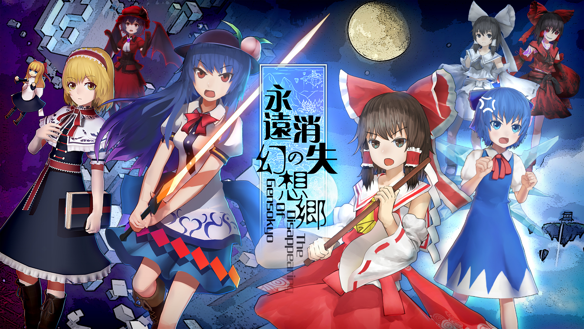 """My Final Boss Music for Steam Game """"The Disappearing of Gensokyo"""""""