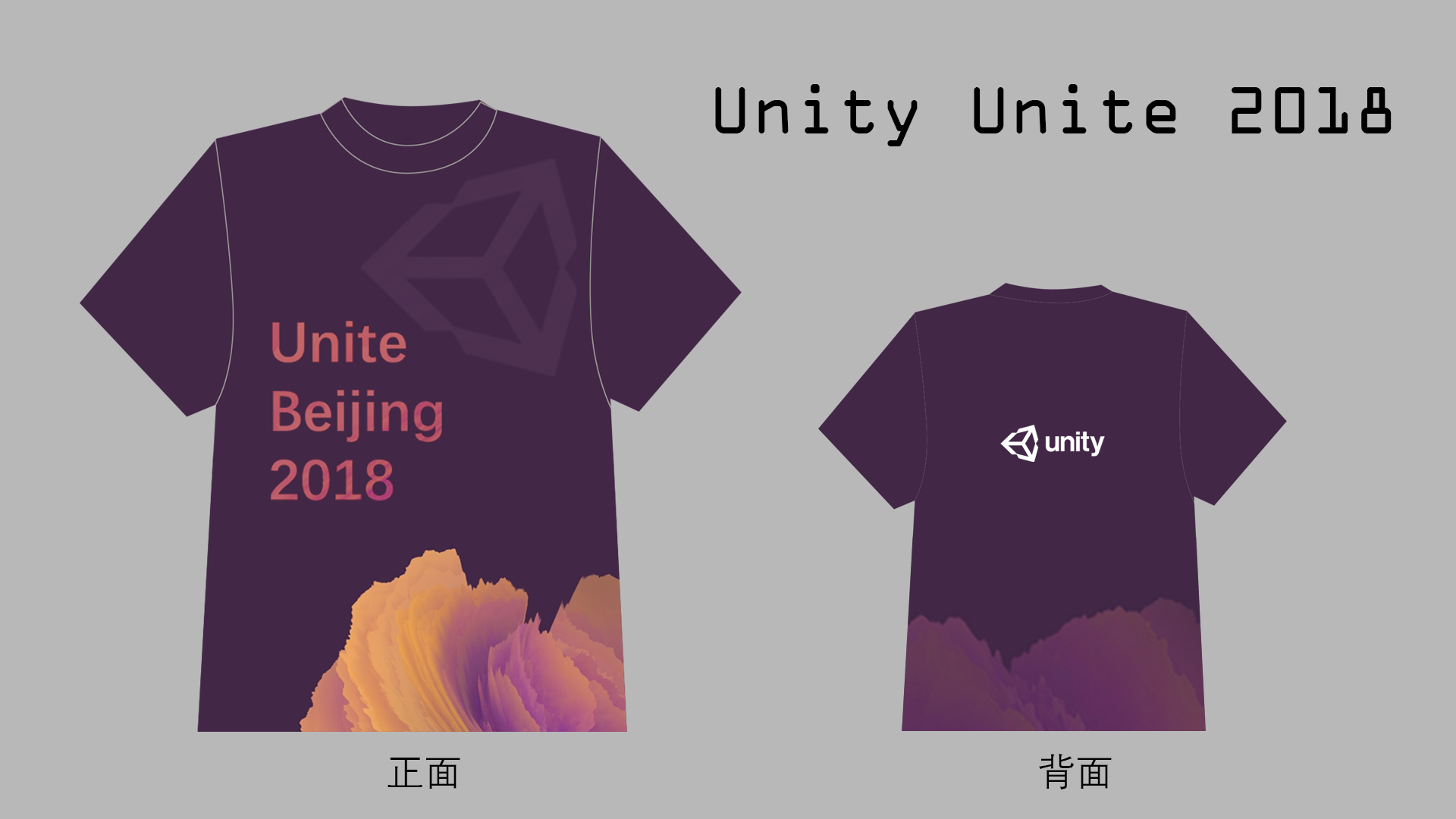 Unite Beijing 2018 T恤