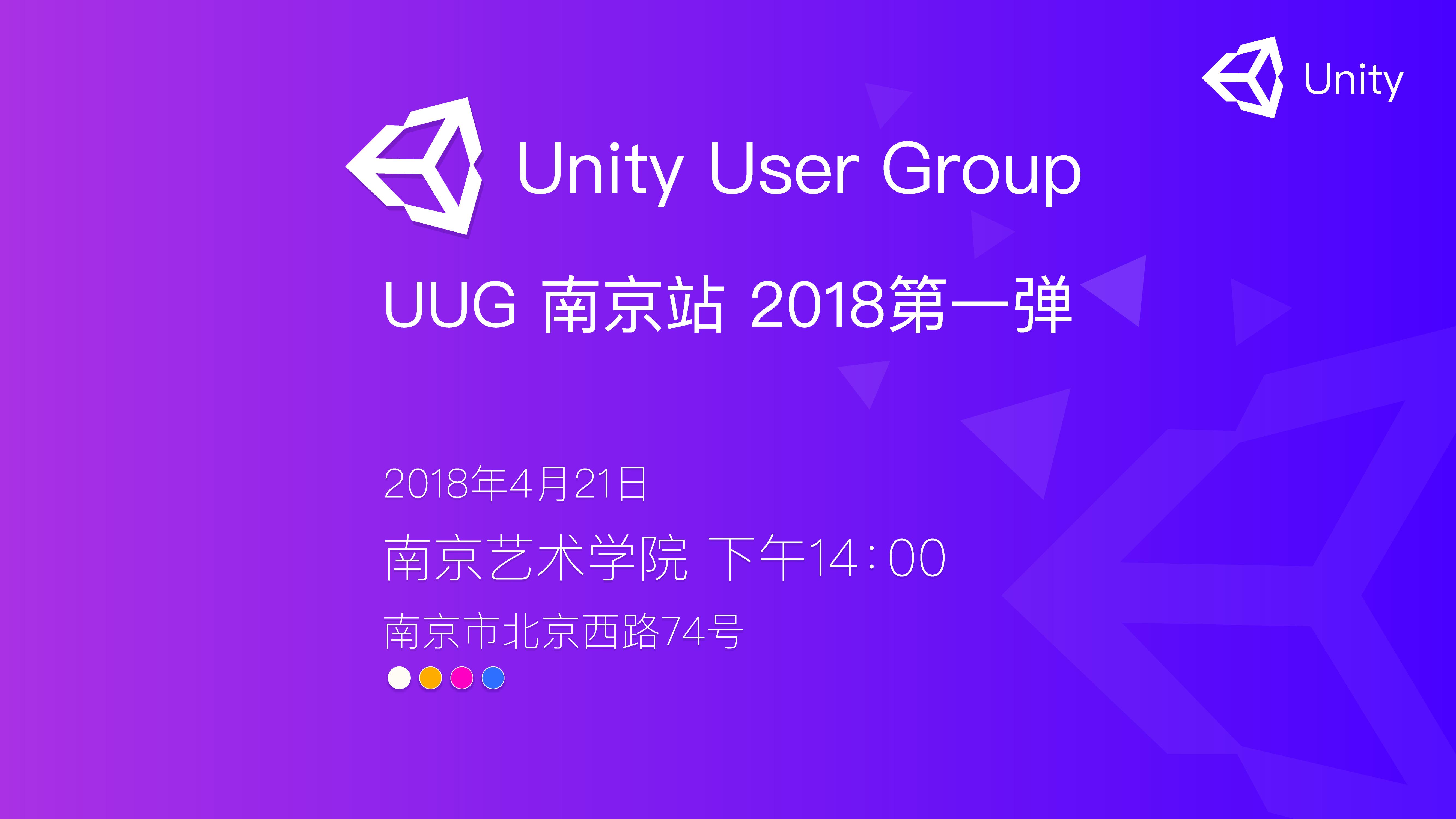 UUG南京站 2018.4.21 技术分享