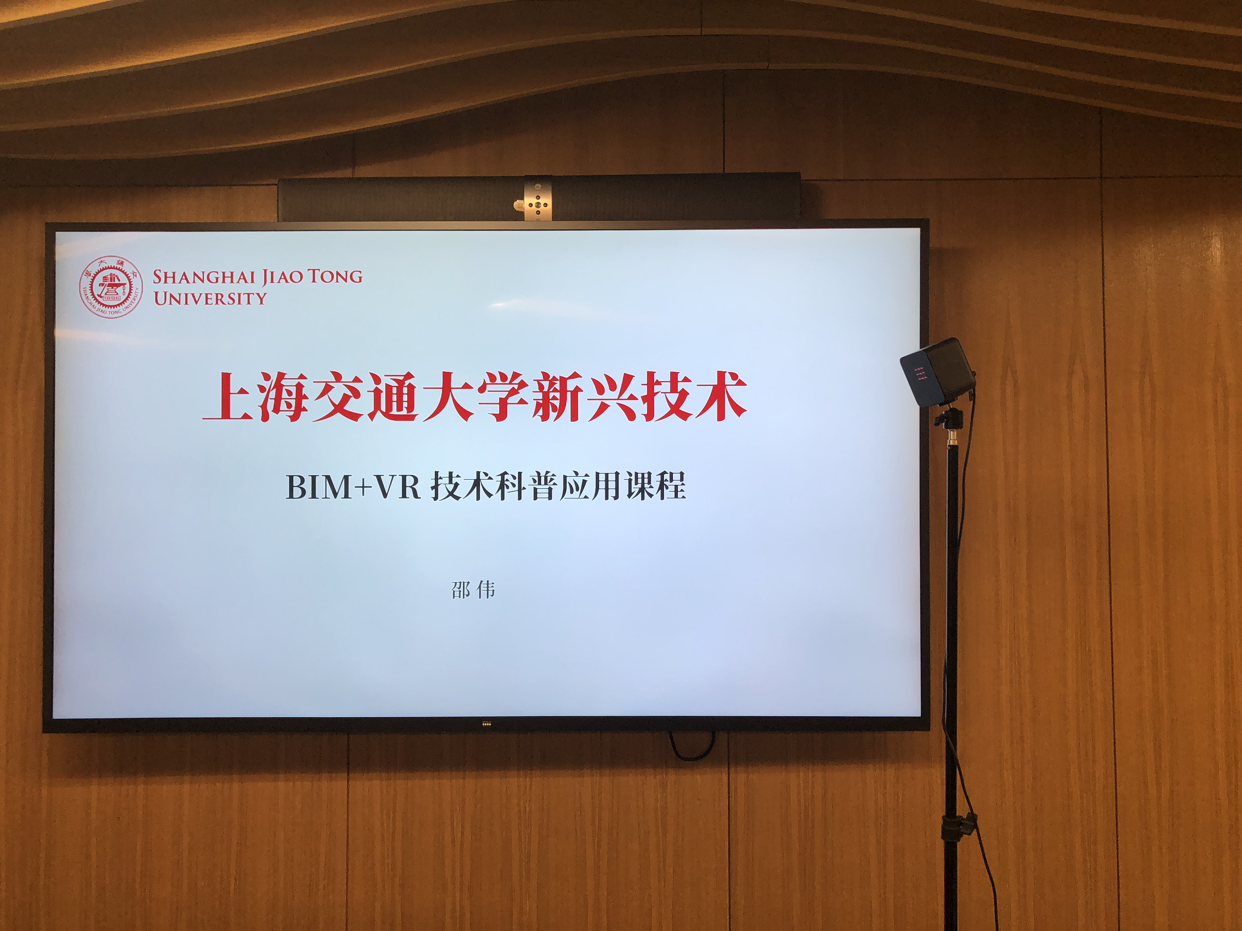 线下分享:上海交通大学BIM+VR科普应用课程