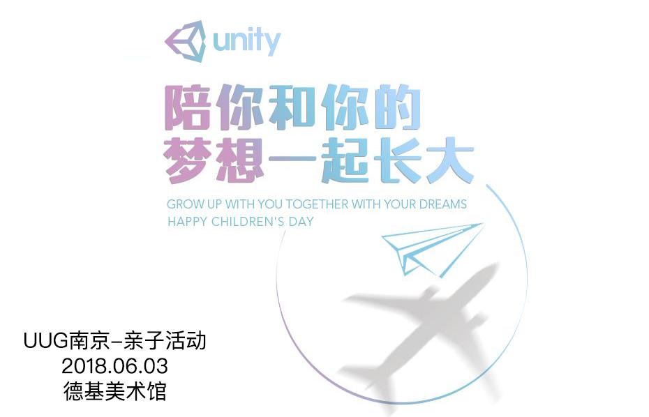 UUG南京-Unity与互动投影的艺术碰撞