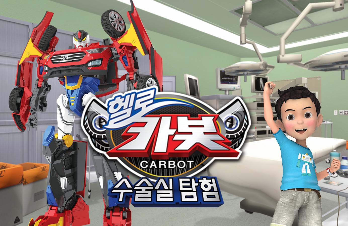 "[MWU Korea '18] ""카봇과 함께 떠나는 VR 수술실 탐험"" / JSC & 분당서울대학교병원 Mixed Reality Lab"