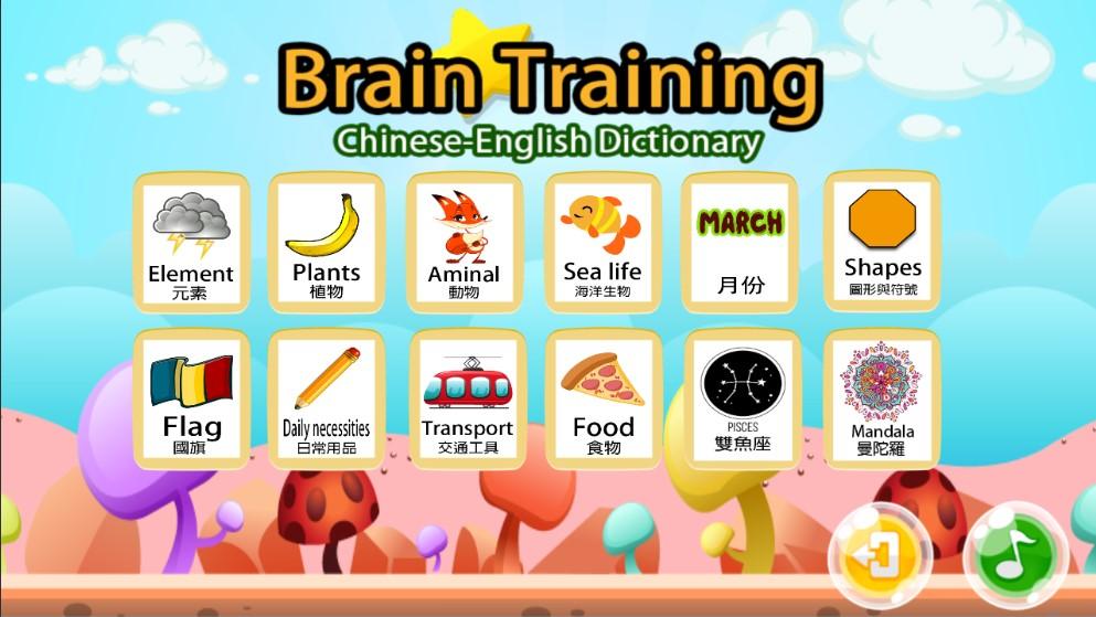 Memory Training Game