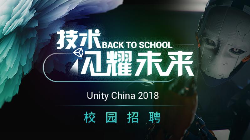 Unity China 2018校园招聘