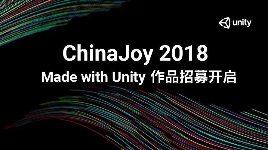 ChinaJoy 2018 | Made with Unity作品展示招募开启