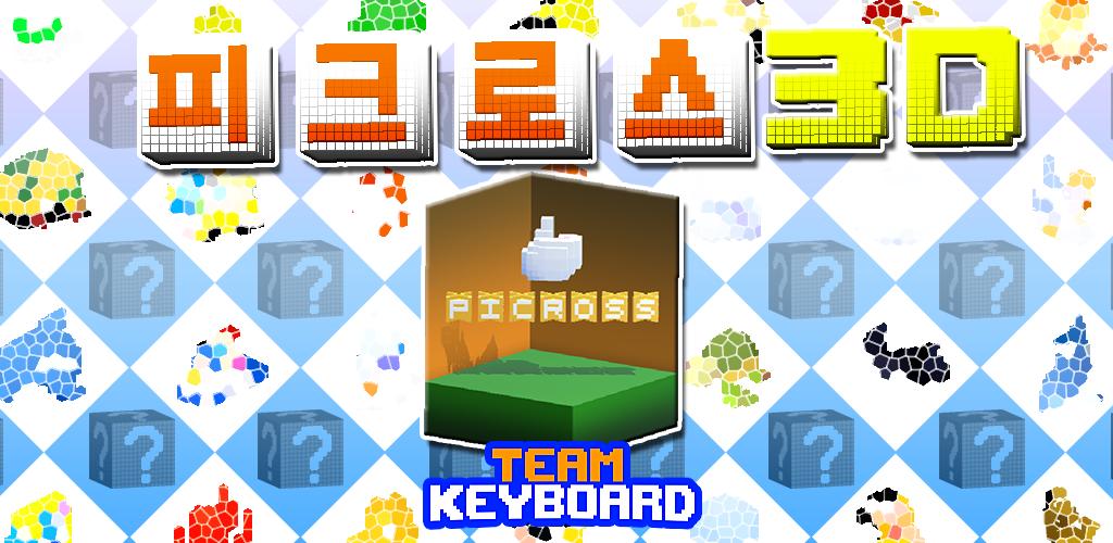 [MWU Korea '18]피크로스3D / Team Keyboard