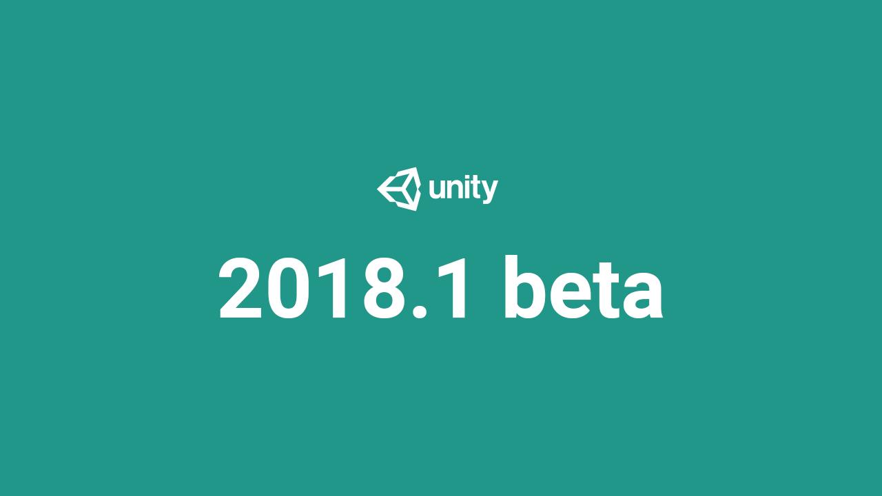 Unity 2018.1 beta版发布
