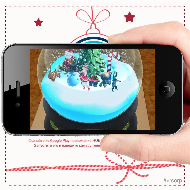 Christmas card VR CORP