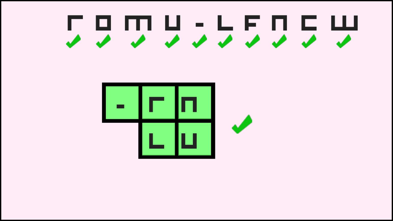 Glyphs Puzzle WebGL