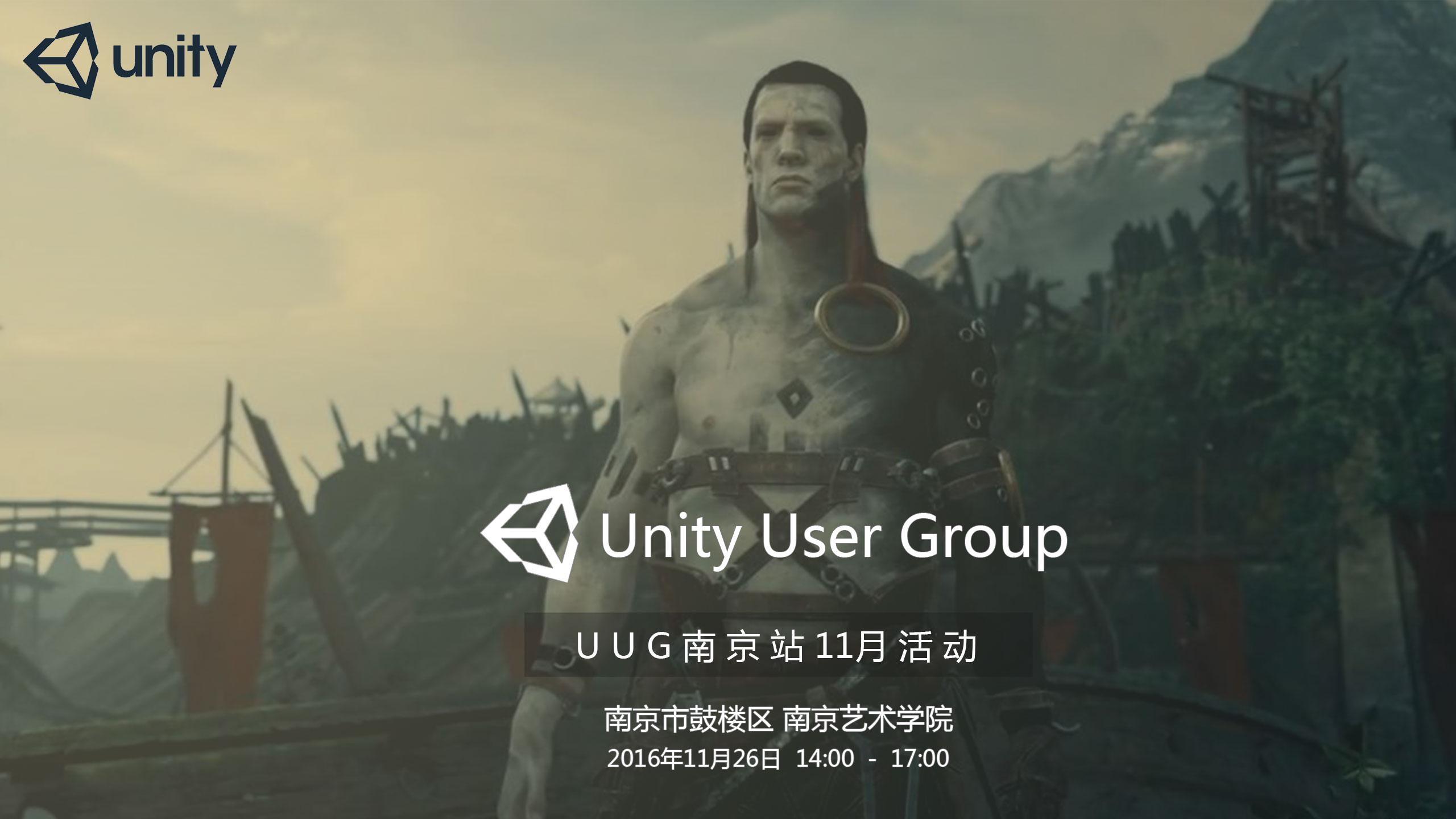 16.11.26 UUG南京 Unity x Art