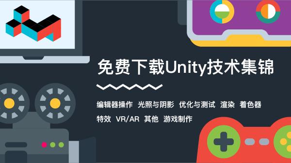 [干货]Unity官方社区技术集锦!